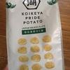 遅ればせながら、『KOIKEYA   PRIDE  POTATO』 を食べてみたよ。