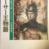 <新訳>アーサー王物語 読んでまとめてみた。(結構長文)