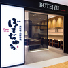 【オススメ5店】上野・御徒町・浅草(東京)にある焼きそばが人気のお店