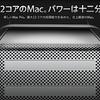 (速報)12 Coreを擁する新Mac Proは8月発売