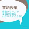 英語の授業を分かりやすく!パターン化が重要です【英語を教えるすべての人に】
