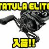 【DAIWA】日本未発売の2019年海外モデルベイトリール「TATULA ELITE」国内通販サイト入荷!