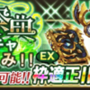 【BDFE】EXⅡ武器追加 属性ガチャ考察