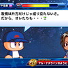 【選手作成】サクスペ「新・青道高校 捕手作成⑦ 金特4(うち虹特2)欠けでPG1」