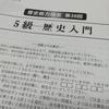 2020年度 歴史能力検定(歴検) 5級の模範解答(解答速報)!