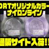 【DRT】ビッグベイトにオススメの大容量ライン「オリジナルカラーナイロンライン」通販サイト入荷!