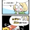 【マンガ】ムザシのズシ【ドイツ語】