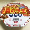 【限定復刻版】日清 夏のラ王 コク辛を食す。