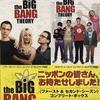 ビッグバン★セオリー〜DVD