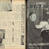 真壁宗雄「要は日本を再建したいことだけだ」