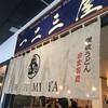 【パース】日本のコシのあるうどんを食べるなら「一二三屋」へ