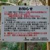 散在ヶ池(神奈川県鎌倉)