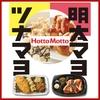 【ほっともっと】「博多明太マヨから揚弁当」と「ツナマヨ塩こんぶのり弁当」食べた感想。