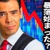 7/19日経平均暴落始まった編