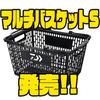 【ダイワ】道具を収納・整理・運搬・洗浄するのに便利なアイテムに新サイズ「マルチバスケットS」追加!