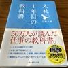【読書】新社会人なので『入社1年目の教科書』読んでみた! #343点目