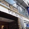 京都・今出川通の「Pin de bleu」でゴールデンカレー他、「Le Petit Mec(ル・プチ・メック)」でクロワッサン、バトン・アンショワ、クロワッサンオザマンド、グレープフルーツのタルト。