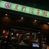 台湾・台風で延泊…東門餃子館