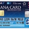 ANA To Me Card PASMO JCB(ソラチカ)カード、申込み手順を解説します