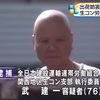 威力業務妨害でトップを含めた約20名もの逮捕者を出した『関西生コン』の問題を全国ネットで大きく報じないメディアの異常な忖度