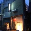 【今週のラーメン2334】 めん屋 平右衛門 (東京・東小金井) 冷しピースらーめん・大盛り