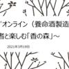 鎌倉投信・いい会社訪問オンライン(養命酒製造)に参加しました