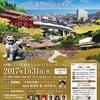 風景が紡ぐ沖縄の文化〜過去とイマと未来〜