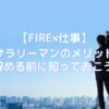 【FIRE×仕事】サラリーマンのメリット6つ【辞める前に知っておこう】