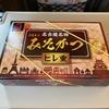 【駅弁レビュー】半熟卵と一緒に食べるのがオススメ&JR名古屋駅で購入できる「みそかつヒレ重」
