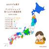アンテナショップ+おみやげお菓子 調べたところ (2020.12月版)