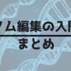 ゲノム編集についての本まとめ ゲノム編集って何?遺伝子組み換えとは違うの?