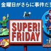【SoftBank】3月は「SUPER FRIDAY」第2弾が開始!