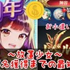 放置少女 副将5名獲得最短ルート 放置少女攻略でお小遣い1000円以上ゲット!