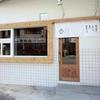 島豆腐と、おそば。「真打 田仲そば」で「元味 ソーキそば」 650円 (随時更新) #LocalGuides