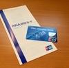 ANA銀聯カード取得及びキャンペーン