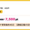【ハピタス】ファミマTカードが7,500pt(7,500円)にアップ!