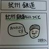 半熟BLOOD、紀州鉄道に行ってきました【4コマ漫画】