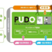 オープン型宅配ロッカー『PUDO』は宅配ドライバーのエグい現状を変えられるか