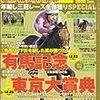 2008.01 vol.169 競馬王 年越し三冠レース 有馬記念→東京大賞典→金杯 全部獲りSPECIAL