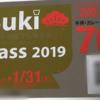 スキパス第7弾!!お正月から発動!あけおめ牛丼もお得に!!