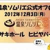 12/8(日)夜は、銀座で温泉ソムリエ祭り!!