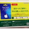 さらに進歩していたApp Store & iTunesカードキャンペーン