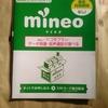 【開封の儀】mineoのエントリーパッケージが届きました!