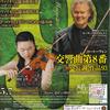 デュメイの Bach ヴァイオリン協奏曲