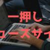 ビジネスマンにおすすめのニュースサイト6選!+アプリ
