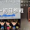 【行ってみた】22/7(ナナニジ) 「11という名の永遠の素数」リリースTour 2021 7/11 Zepp Haneda公演ライブレポ