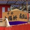 成田山大阪別院の節分祭を見に行ってきました