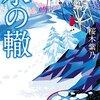 ≪ドラマ≫ 柴咲コウ主演スペシャルドラマ「氷の轍」 あらすじ&ネタバレ感想