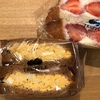 広尾『トリュフベーカリー』黒トリュフ入り玉子サンド他、甘いパンをいろいろ。