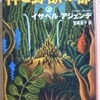 イサベル・アジェンデ「神と野獣の都」(扶桑社文庫)